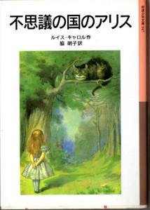 Fushigi-no kuni-no Arisu. Portada. Fitxa 35