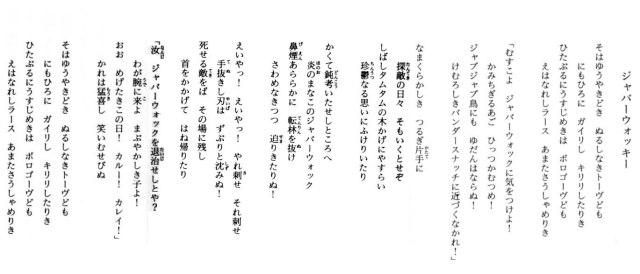 Jabberwocky en japonès. Fitxa 36