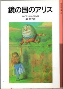 Kagami-no kuni-no Arisu. Portada. Fitxa 36