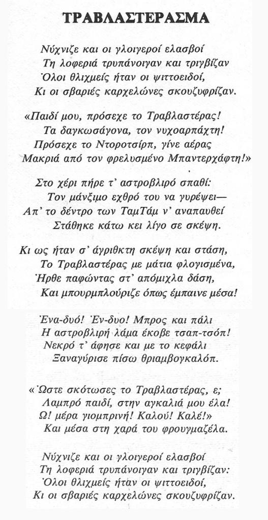 Trablasterasma.. Traducció de Sparta Gerodimou