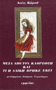 El mirall en grec. Fitxa 67.