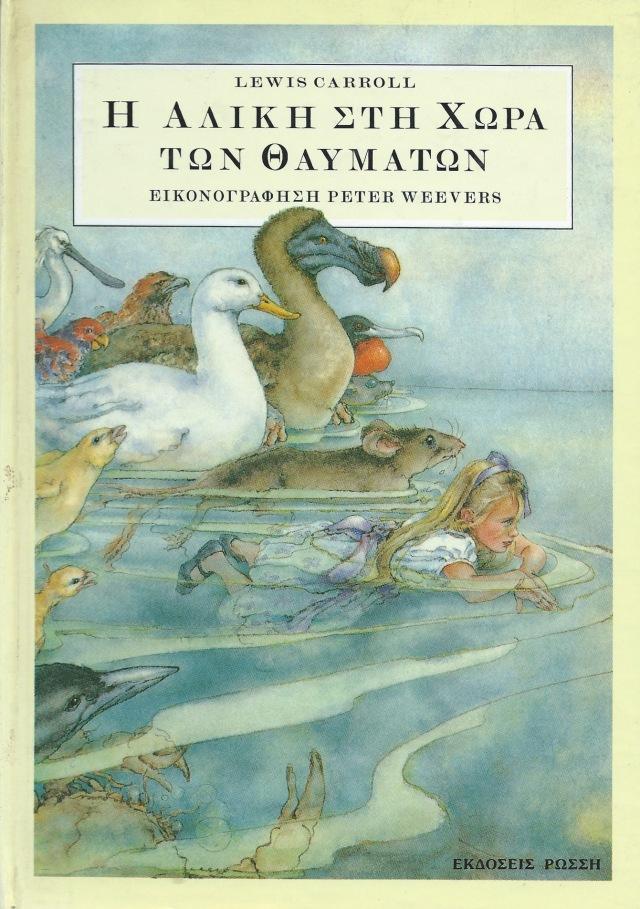 Alícia en grec. Il·lustracions de Peter Weevers. Fitxa 66.