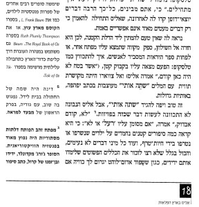 Una pàgina interior en hebreu. Fitxa 136. Fes clic per ampliar.