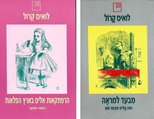Alícies en hebreu. Fitxes 136 i 137. Fes clic per ampliar