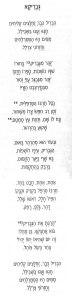 Jabberwocky en hebreu- Fitxa 137. Fes clic per ampliar.