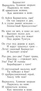Jabberwocky en rus. Fitxa 145. Fer clic per ampliar.